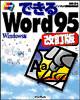 できるword95(改訂版)と書かれた書籍の表紙